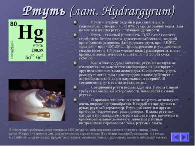 Ртуть (лат. Hydrargyrum) Ртуть – элемент редкий и рассеянный, его содержание ...