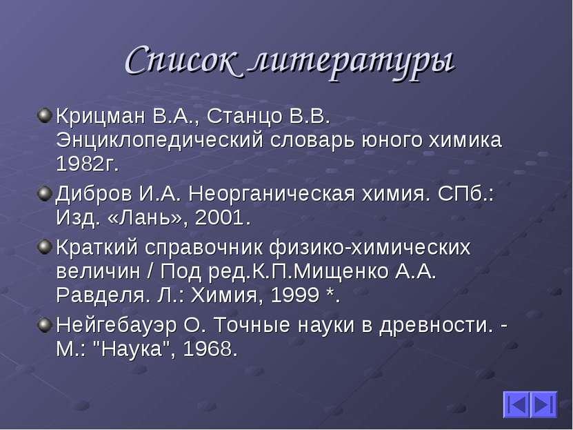Список литературы Крицман В.А., Станцо В.В. Энциклопедический словарь юного х...