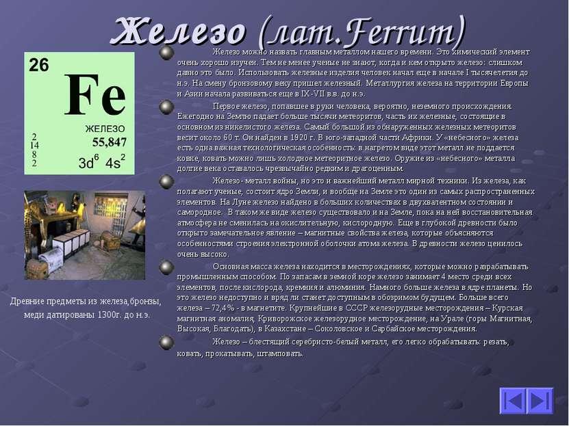 Железо (лат.Ferrum) Железо можно назвать главным металлом нашего времени. Это...