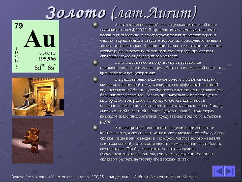 Золото (лат.Aurum) Золото-элемент редкий, его содержание в земной коре состав...