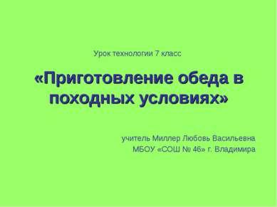 «Приготовление обеда в походных условиях» учитель Миллер Любовь Васильевна МБ...