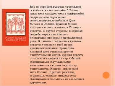 Как по обрядам русичей начиналась семейная жизнь молодых? Сейчас мало кто пом...