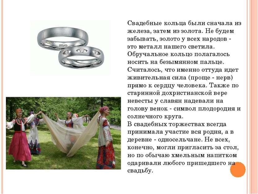 Свадебные кольца были сначала из железа, затем из золота. Не будем забывать, ...