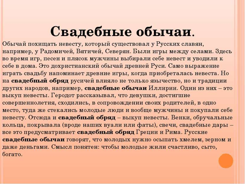 Свадебные обычаи. Обычай похищать невесту, который существовал у Русских слав...
