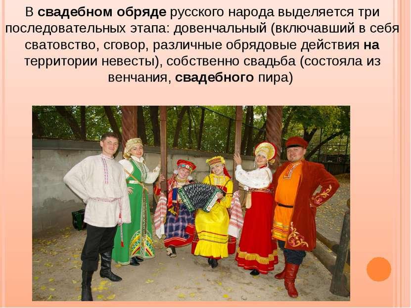 В свадебном обряде русского народа выделяется три последовательных этапа: дов...