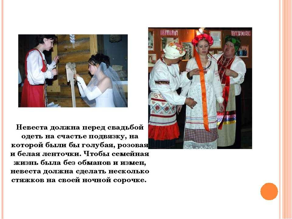 Невеста должна перед свадьбой одеть на счастье подвязку, на которой были бы г...