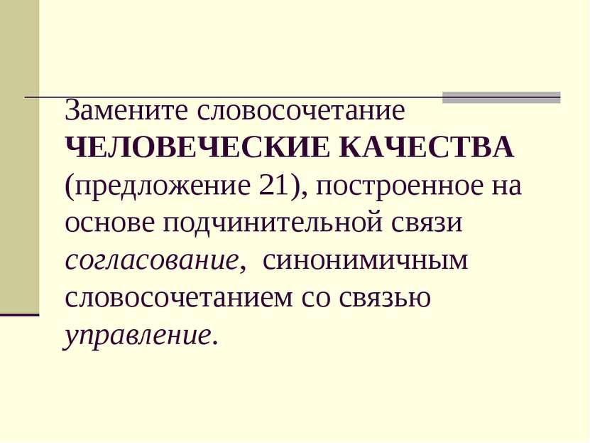 Замените словосочетание ЧЕЛОВЕЧЕСКИЕ КАЧЕСТВА (предложение 21), построенное н...
