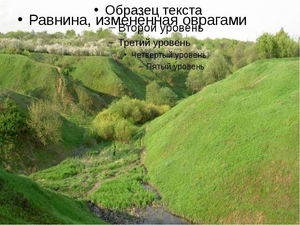 Равнина, изменённая оврагами