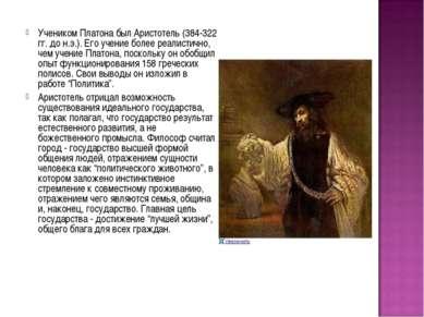 Учеником Платона был Аристотель (384-322 гг. до н.э.). Его учение более реали...