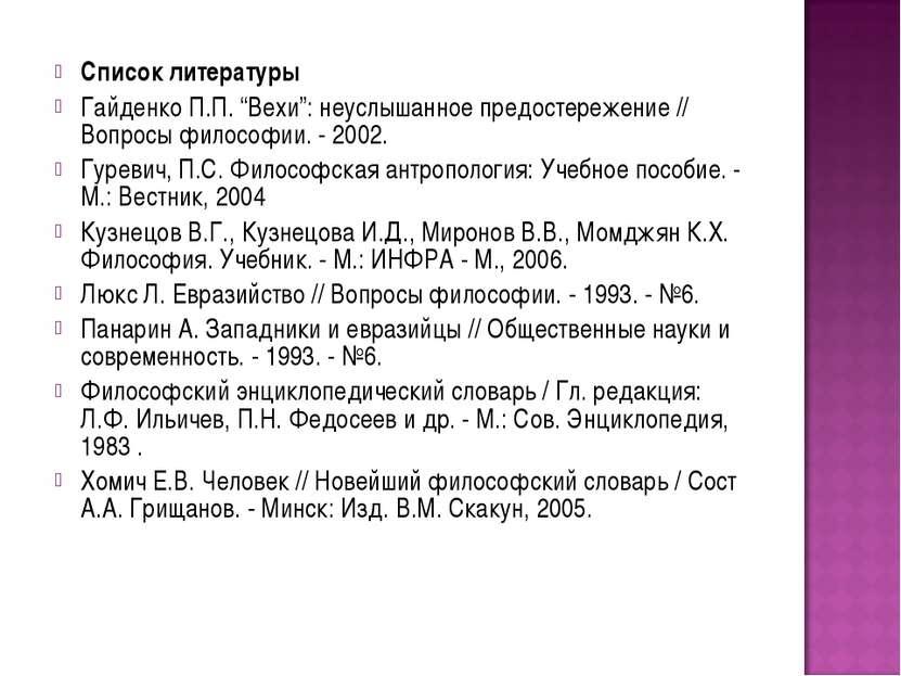 """Список литературы Гайденко П.П. """"Вехи"""": неуслышанное предостережение // Вопро..."""