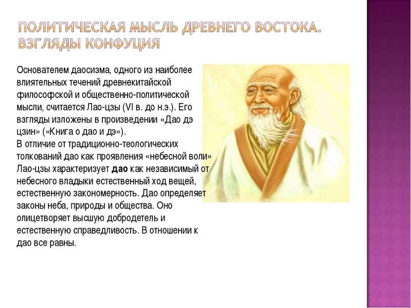 Основателем даосизма, одного из наиболее влиятельных течений древнекитайской ...