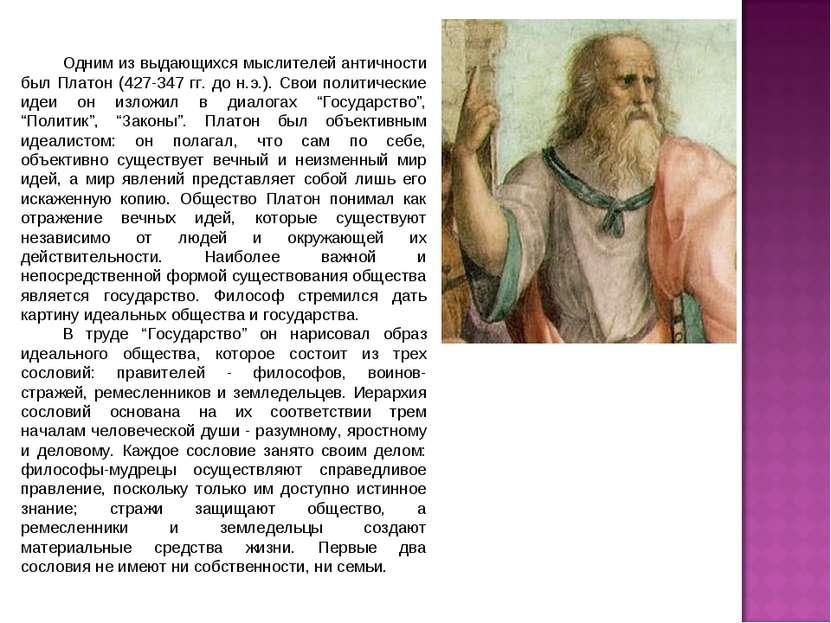 Одним из выдающихся мыслителей античности был Платон (427-347 гг. до н.э.). С...