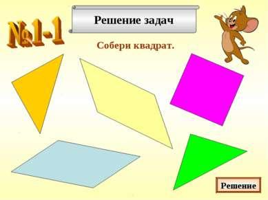 Решение задач Собери квадрат. Решение