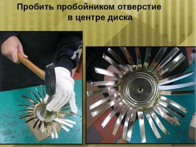 Пробить пробойником отверстие в центре диска