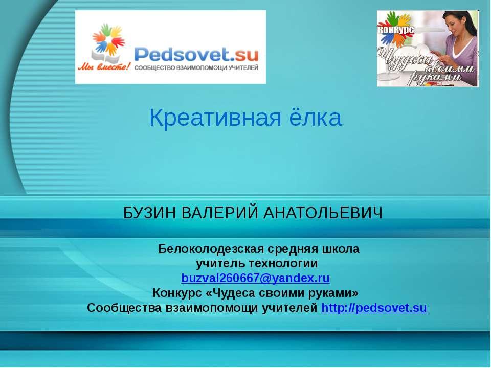 Белоколодезская средняя школа учитель технологии buzval260667@yandex.ru Конку...