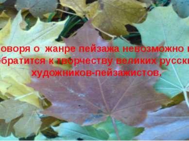 Говоря о жанре пейзажа невозможно не обратится к творчеству великих русских х...