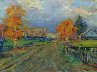 И.И. Левитан. Осенний пейзаж. 1890-е