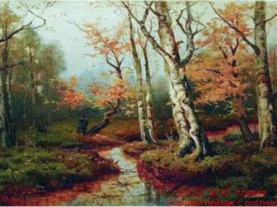Ю.Ю. Клевер. Осенний пейзаж с охотником. 1900
