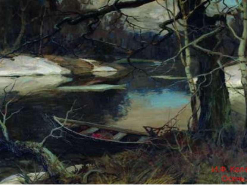 И.Ф. Колесников. Осень. 1912