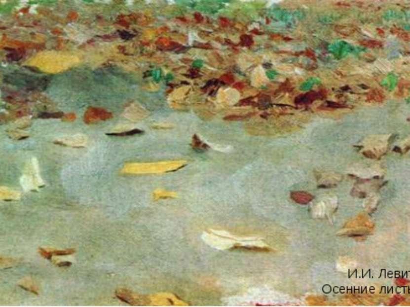 И.И. Левитан. Осенние листья. 1879