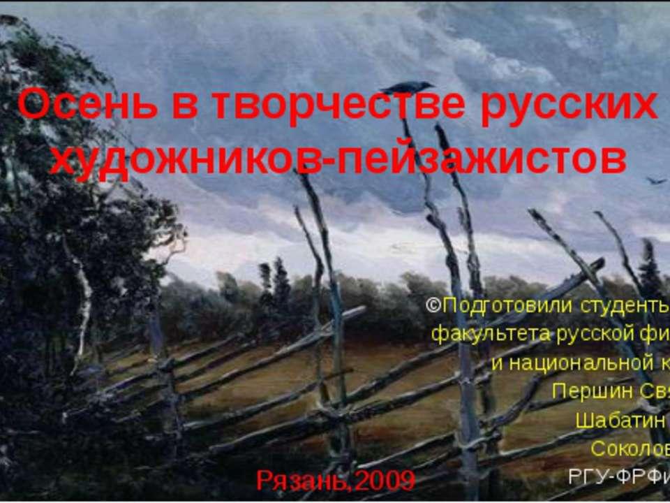 Осень в творчестве русских художников-пейзажистов ©Подготовили студенты 1 кур...