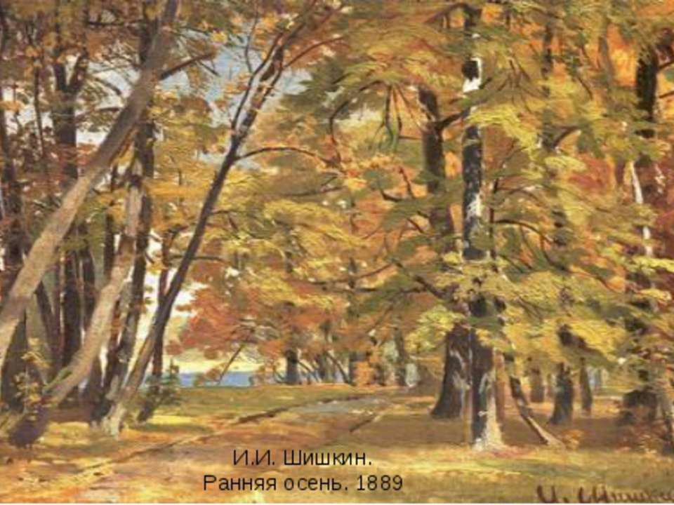 И.И. Шишкин. Ранняя осень. 1889