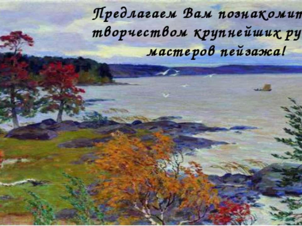 знакомство с творчеством русских художников