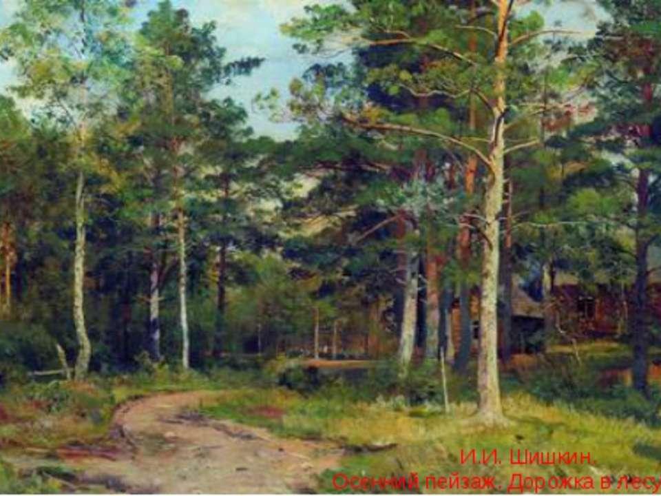 И.И. Шишкин. Осенний пейзаж. Дорожка в лесу. 1894