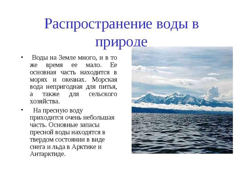 Распространение воды в природе Воды на Земле много, и в то же время ее мало. ...