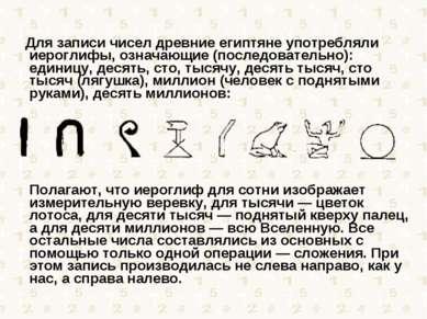 Для записи чисел древние египтяне употребляли иероглифы, означающие (последов...