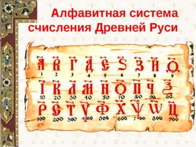 Алфавитная система счисления Древней Руси