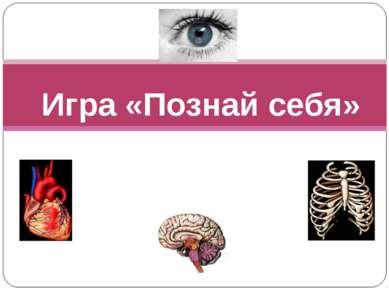 Игра «Познай себя»