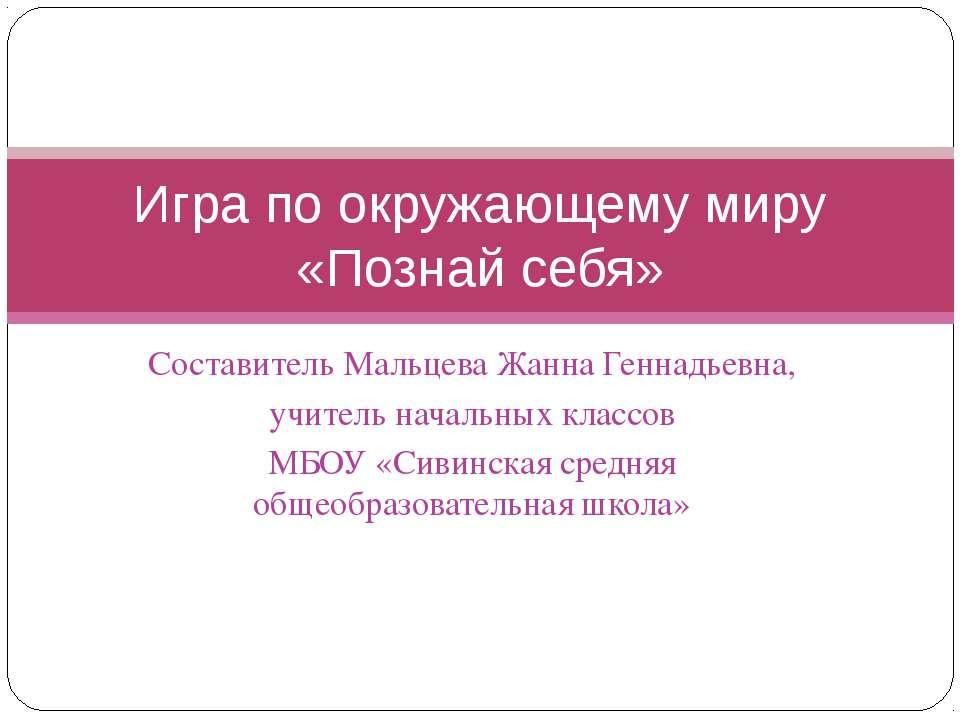 Составитель Мальцева Жанна Геннадьевна, учитель начальных классов МБОУ «Сивин...