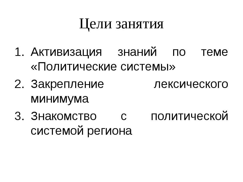 Цели занятия Активизация знаний по теме «Политические системы» Закрепление ле...