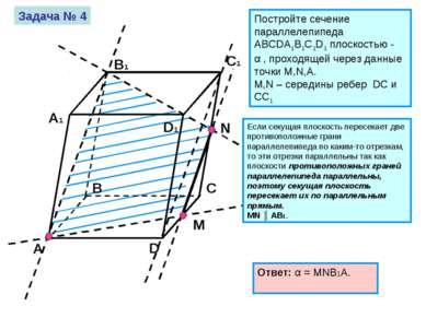 Задача № 4 Постройте сечение параллелепипеда ABCDA1B1C1D1 плоскостью - α , пр...