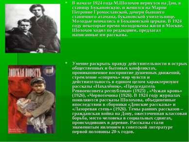 В начале 1924 года М.Шолохов вернулся на Дон, в станицу Букановскую, и женилс...