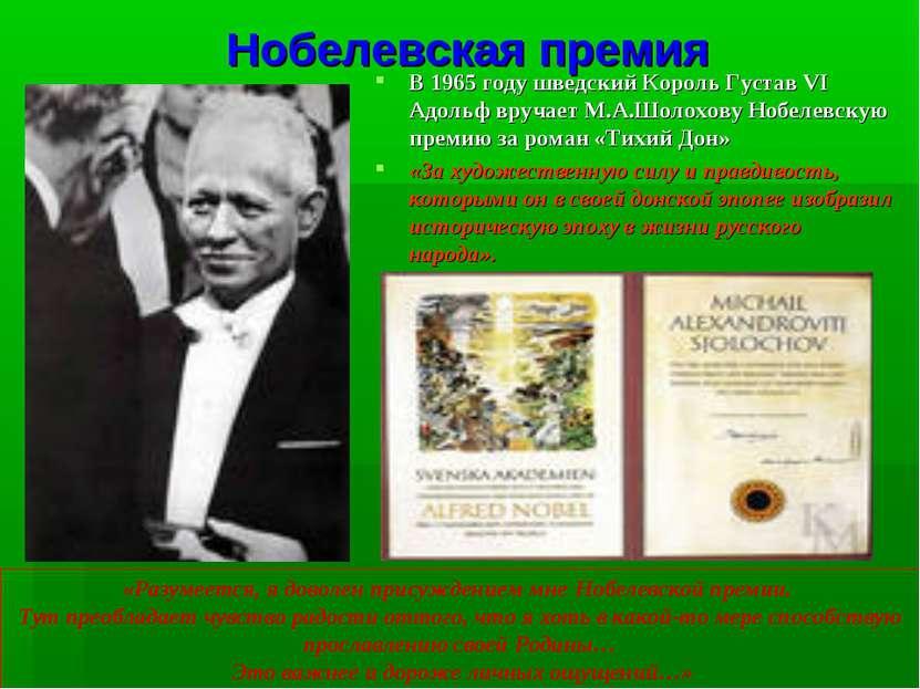Нобелевская премия В 1965 году шведский Король Густав VI Адольф вручает М.А.Ш...