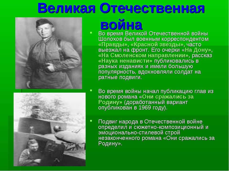Великая Отечественная война Во время Великой Отечественной войны Шолохов был ...