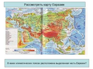 Рассмотреть карту Евразии В каких климатических поясах расположена выделенная...
