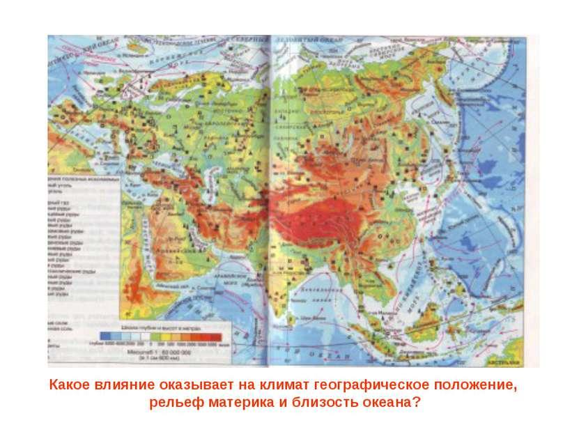 Какое влияние оказывает на климат географическое положение, рельеф материка и...