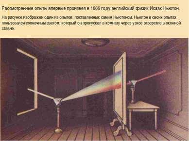 Рассмотренные опыты впервые произвел в 1666 году английский физик Исаак Ньюто...