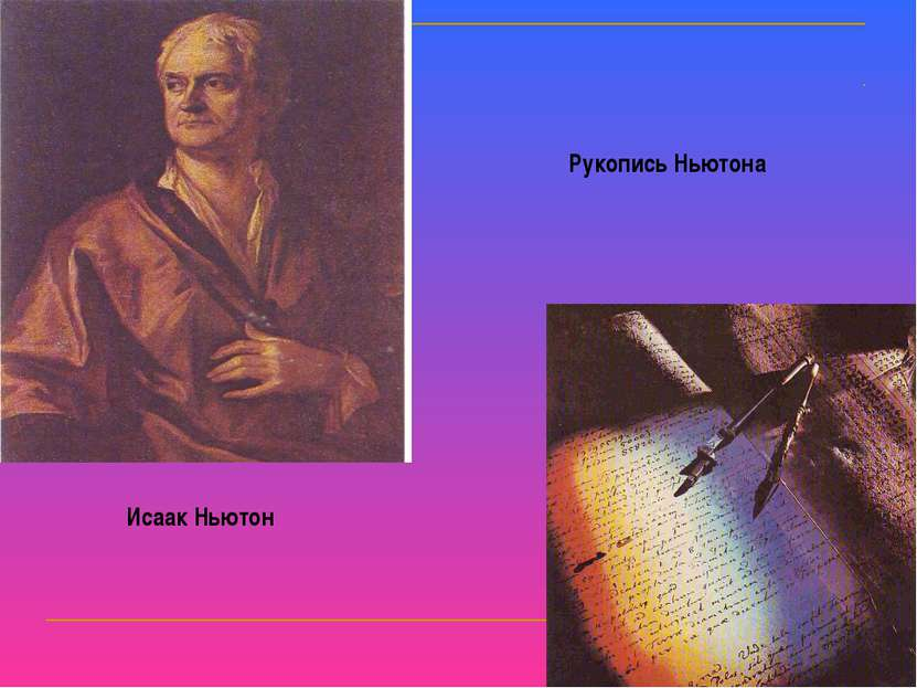 Исаак Ньютон Рукопись Ньютона