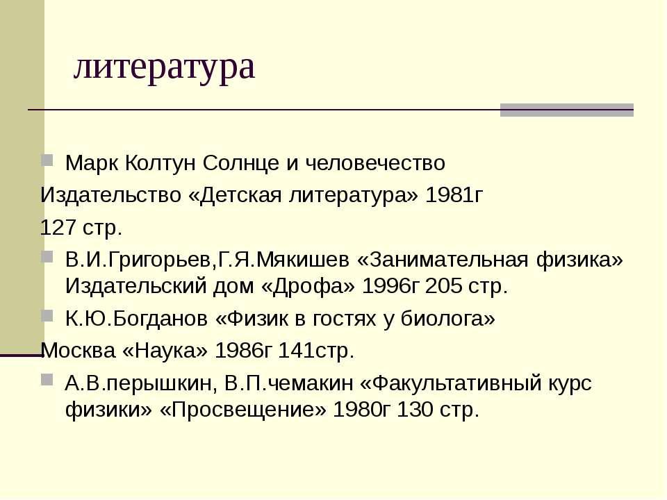 литература Марк Колтун Солнце и человечество Издательство «Детская литература...