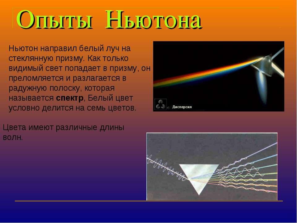 Опыты Ньютона Ньютон направил белый луч на стеклянную призму. Как только види...