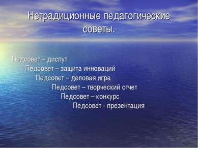 Нетрадиционные педагогические советы. Педсовет – диспут Педсовет – защита инн...