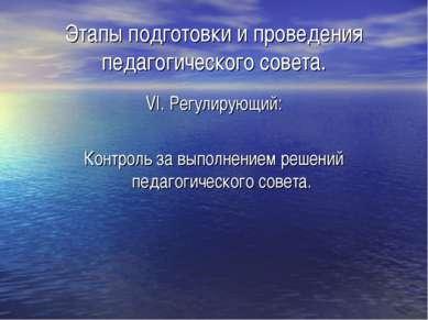 Этапы подготовки и проведения педагогического совета. VI. Регулирующий: Контр...