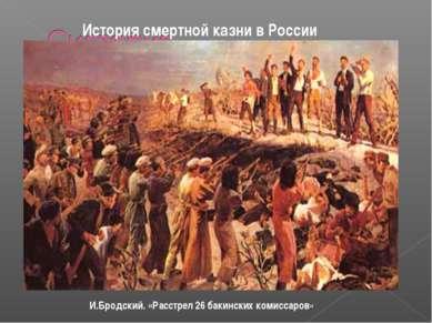 История смертной казни в России И.Бродский. «Расстрел 26 бакинских комиссаров»