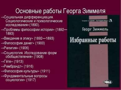 Основные работы Георга Зиммеля -«Социальная дифференциация. Социологические и...