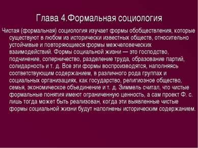 Глава 4.Формальная социология Чистая (формальная) социология изучает формы об...