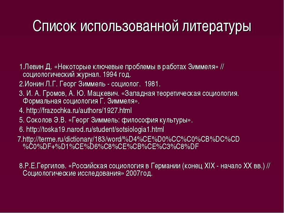 Список использованной литературы 1.Левин Д. «Некоторые ключевые проблемы в ра...
